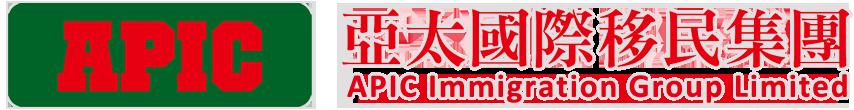 亞太國際移民集團有限公司